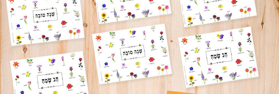 שש ברכות שנה טובה וחג שמח + מעטפות