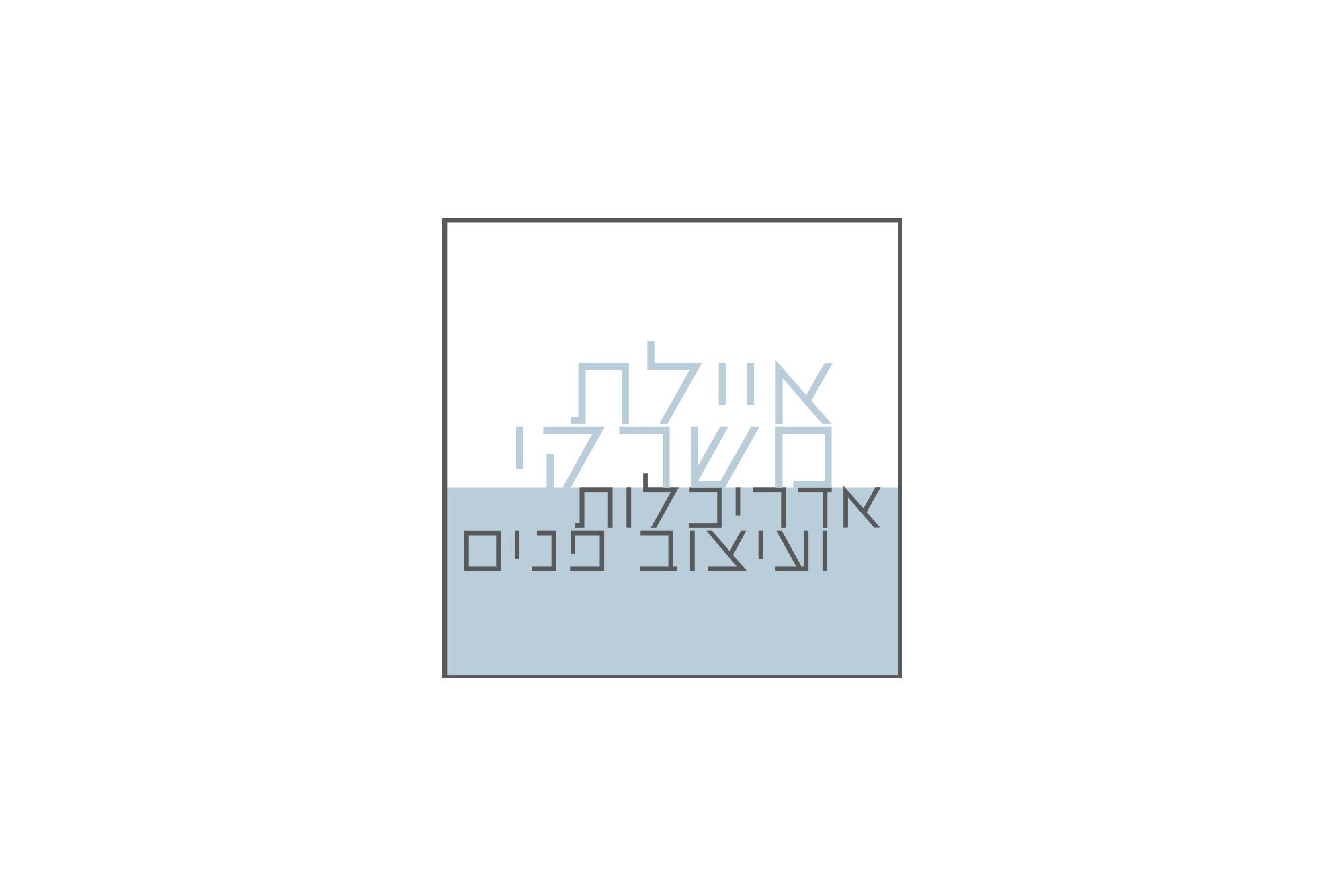 לוגו איילת משרקי