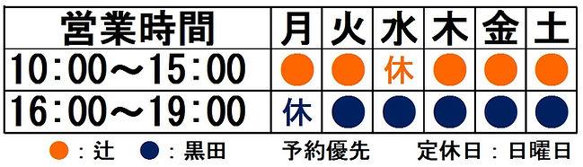 営業時間 辻・黒田先生202005月.jpg