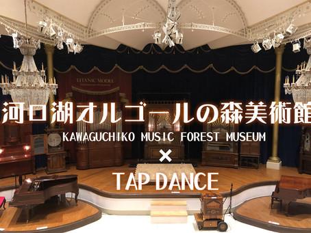 音楽と森の美術館×タップダンス