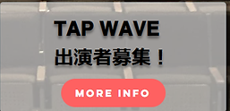 TAPWAVE募集.png