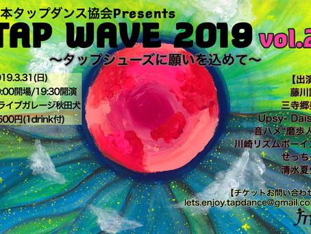 TAP WAVE 2019 Vol.2