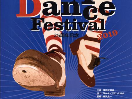 TAP DANCE FESTIVAL 2019