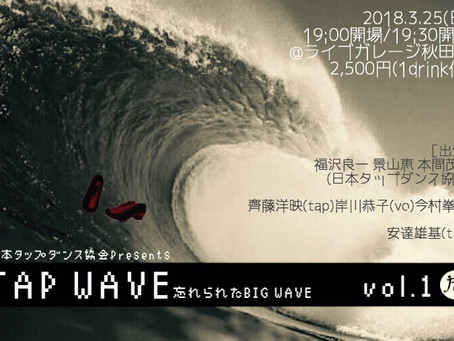 TAP WAVE