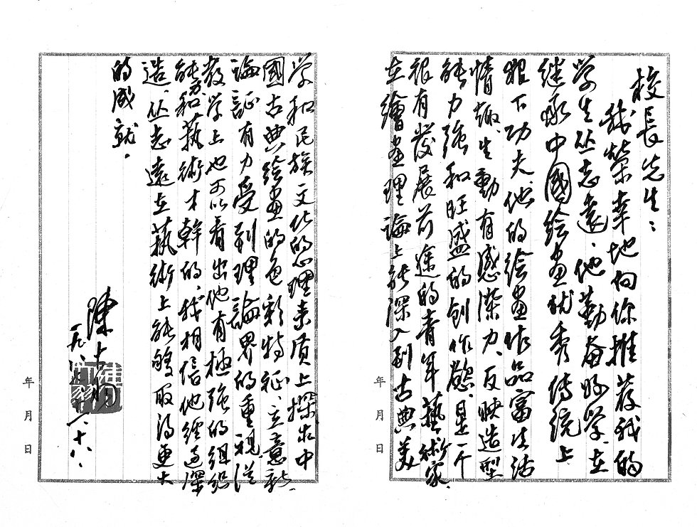 Chen-Dayu-letter.jpg