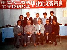07 1986 研究生毕业论文答辩留影jpg.jpg
