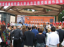 35 2008 06 南通博物苑个人画展开幕.jpg