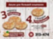 Акция на осетинские пироги и пиццу для компании