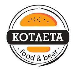 Лого нашей лучшей бургерной