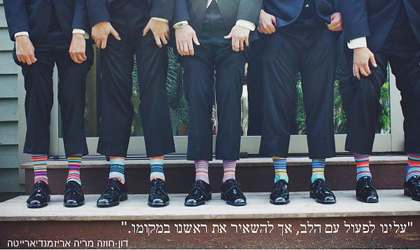 colorful socks.png