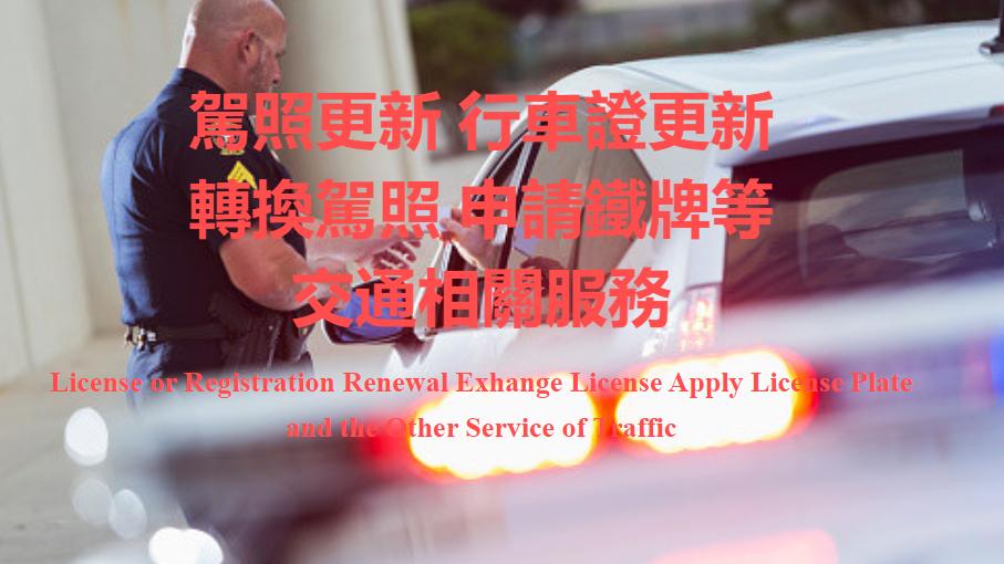 駕照吊銷 Driver License Suspension