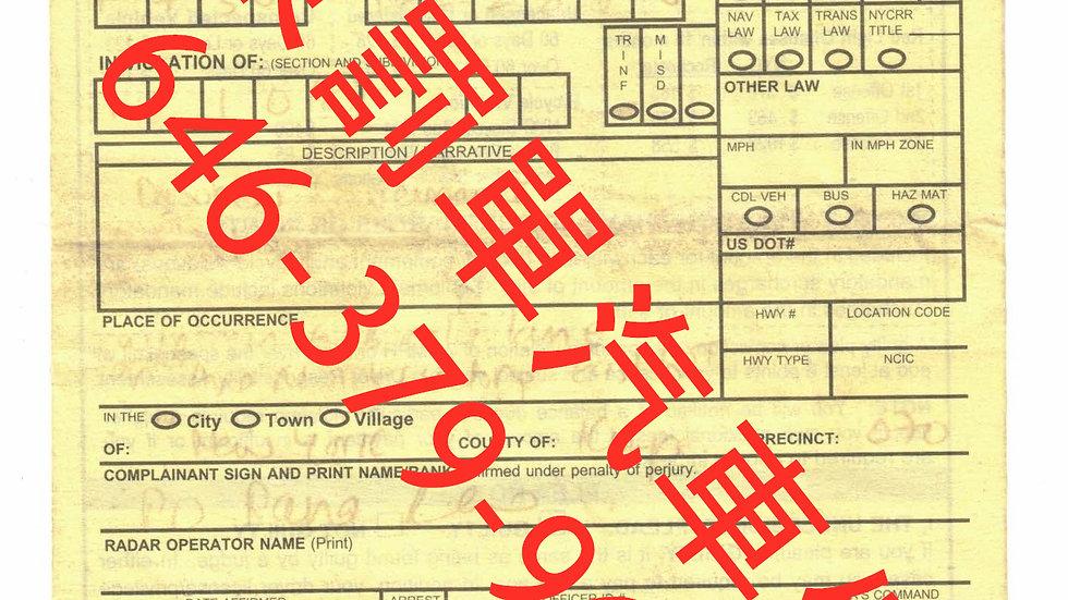 紐約交通罰單  New York Traffic Ticket