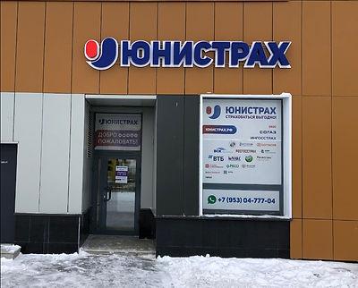 офис-Юнистрах-екатеринбург.jpg