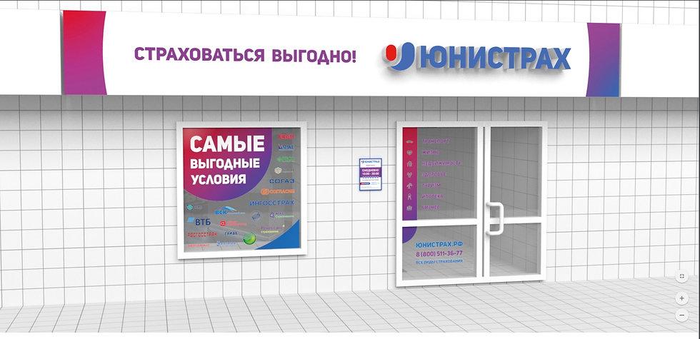 Офис-Юнистрах-пример.jpg