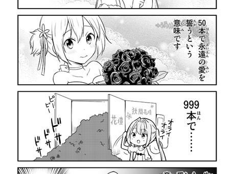 【毎日更新】ちかのこ30話 - 12
