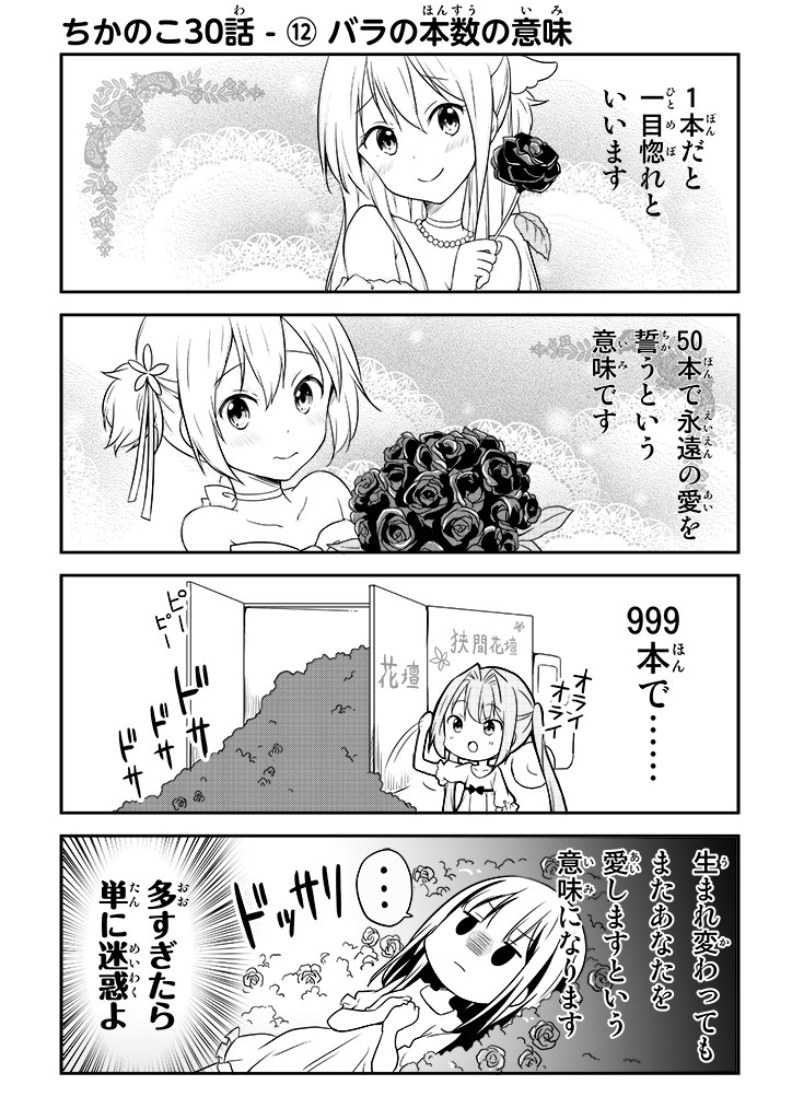 【漫画】ちかのこ30話 - 12