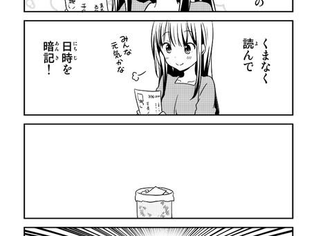 【毎日更新】ちかのこ30話 - 20
