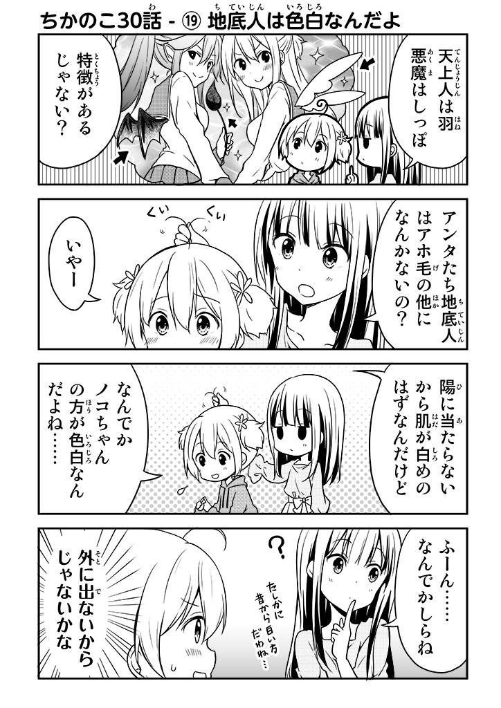 ちかのこ30話 - 18