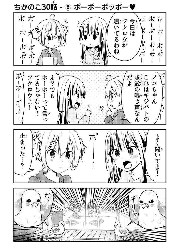 【漫画】ちかのこ30話 - 8