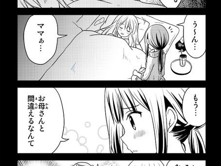 【毎日更新】ちかのこ29話 - 15
