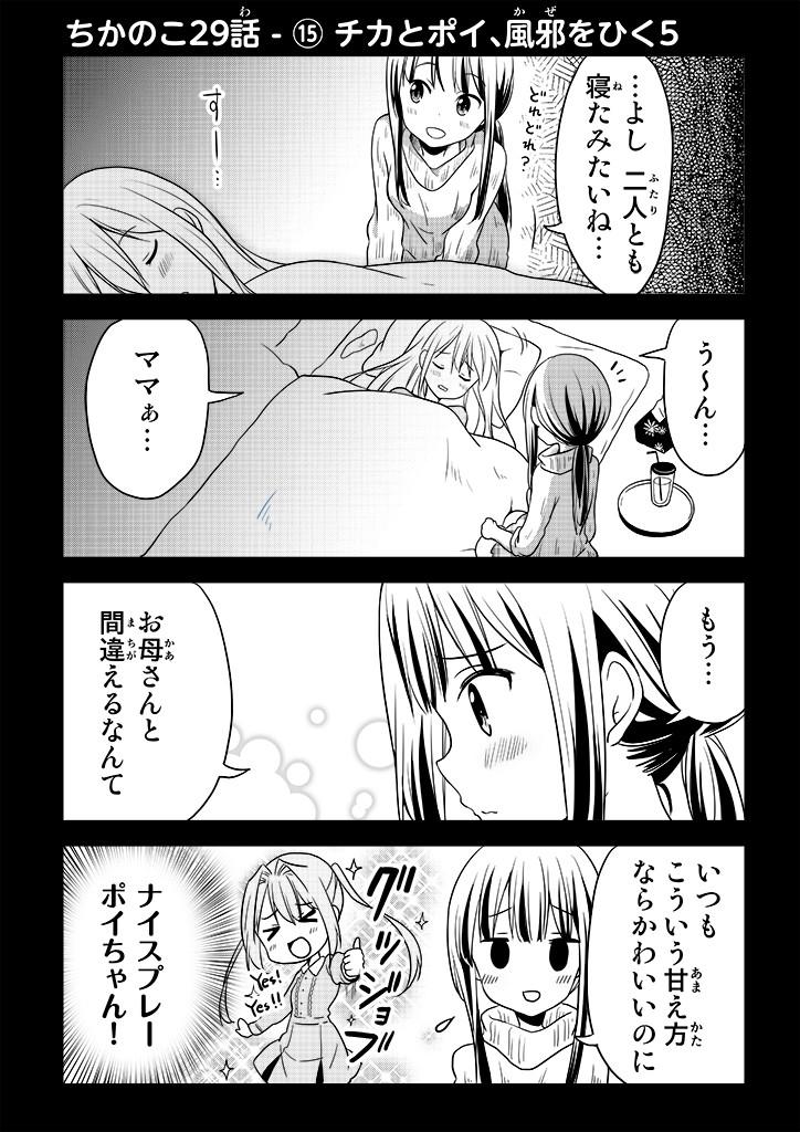【漫画】ちかのこ29話 - 15