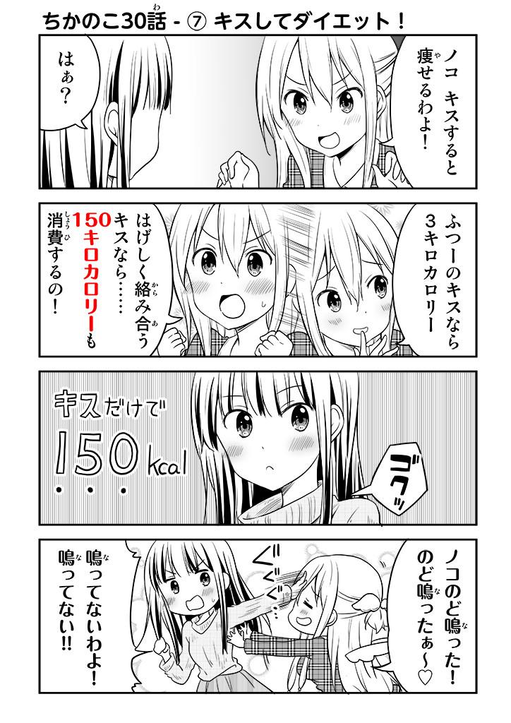【漫画】ちかのこ30話 - 7