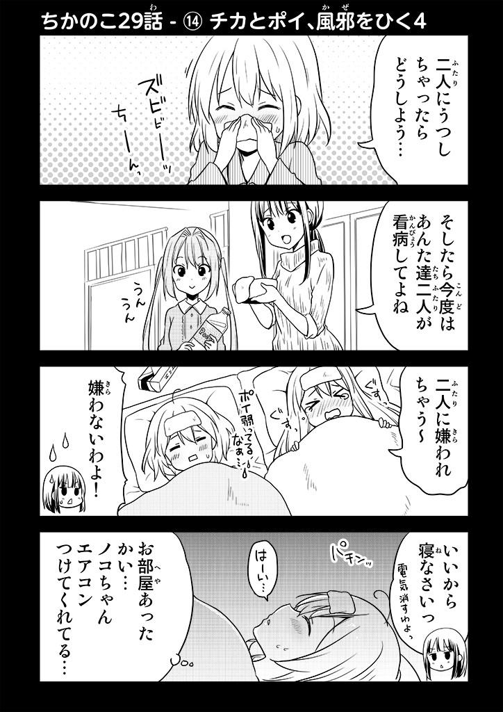 【漫画】ちかのこ29話 - 11