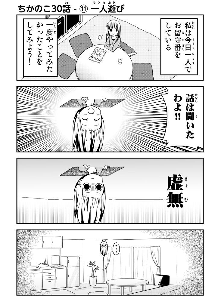 【漫画】ちかのこ30話 - 10