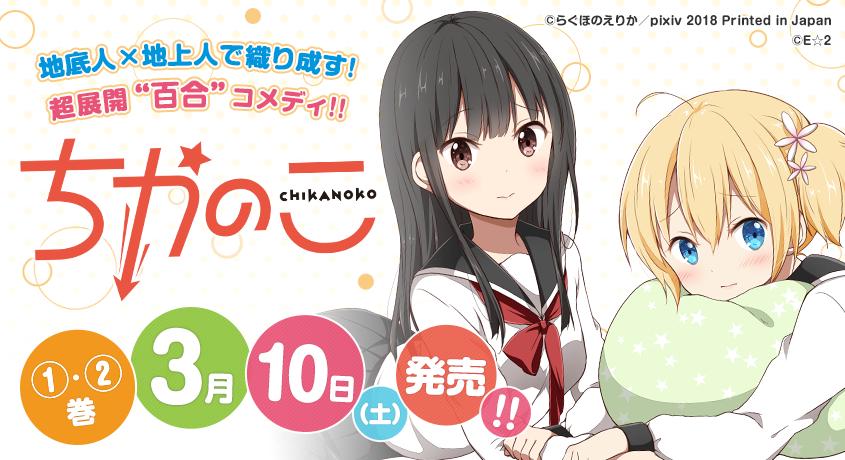http://www.etsu.jp/comics/chikanoko/