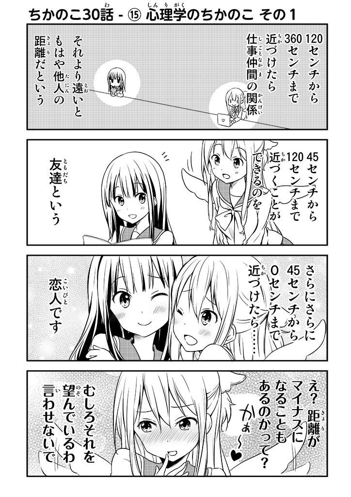 ちかのこ30話 - 13