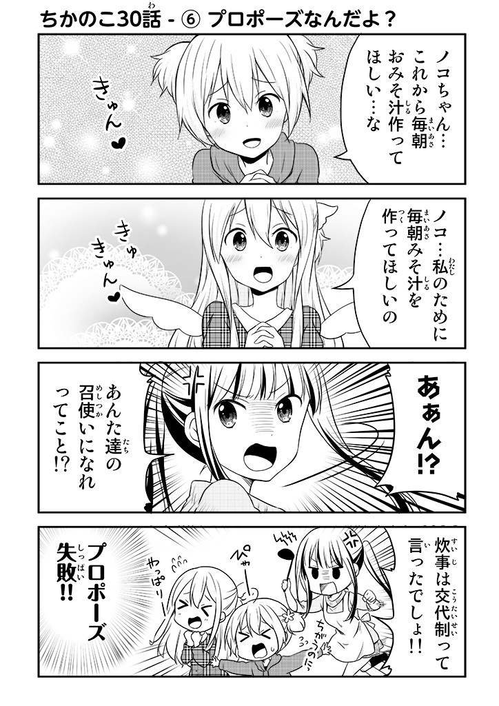 【漫画】ちかのこ30話 - 6