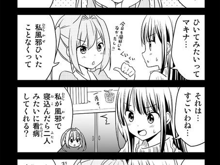 【毎日更新】ちかのこ29話 - 18