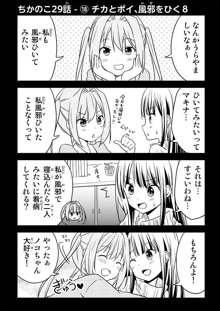 【漫画】ちかのこ29話 - 18