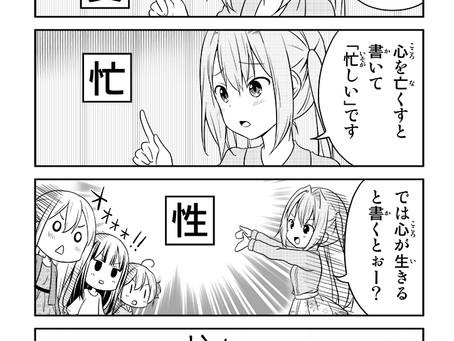 【毎日更新】ちかのこ30話 - 2