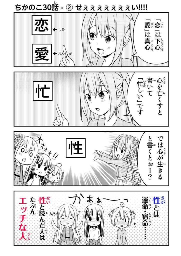 【漫画】ちかのこ30話 - 1