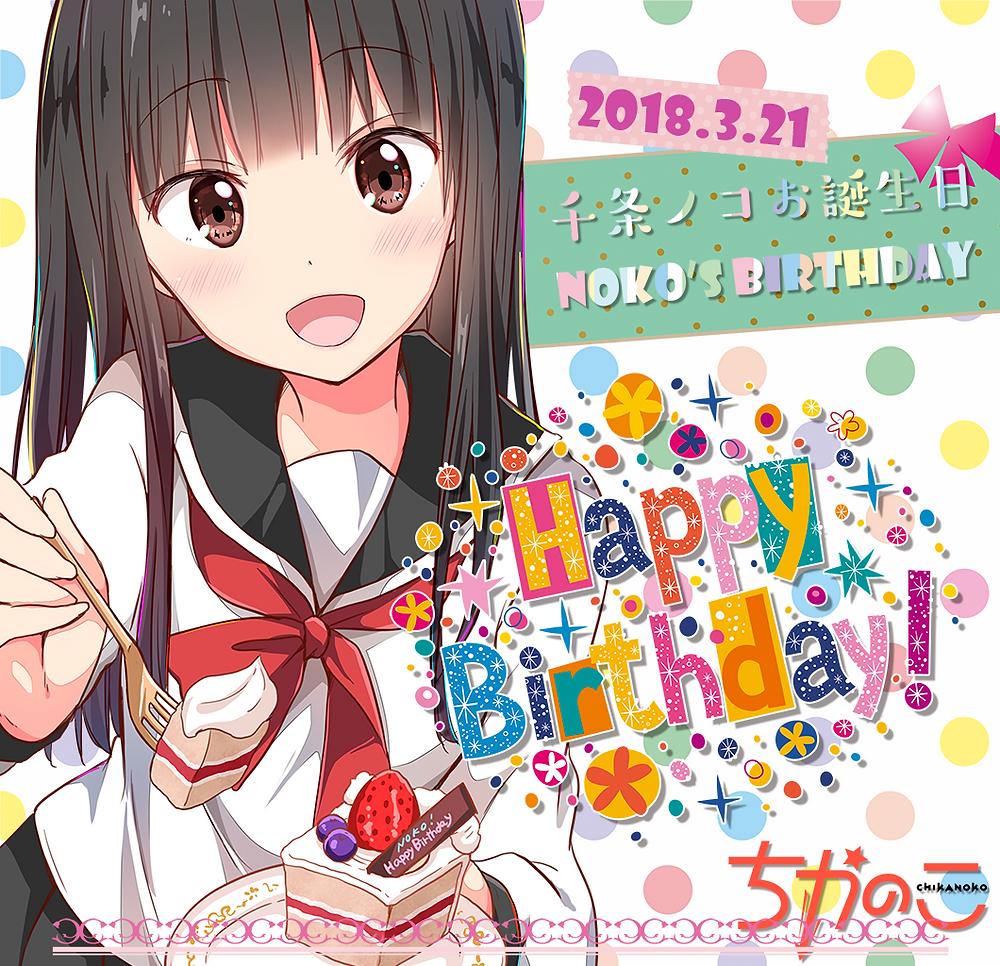 ノコの誕生日
