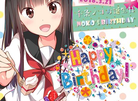 ノコの誕生日!