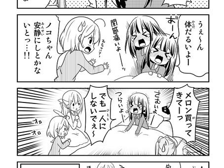 【毎日更新】ちかのこ29話 - 20