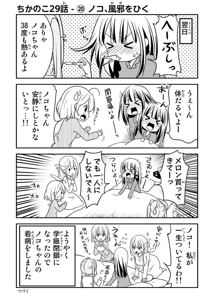 【漫画】ちかのこ29話 - 19