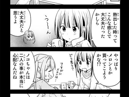 【今週分まとめ】ちかのこ(611~615回)