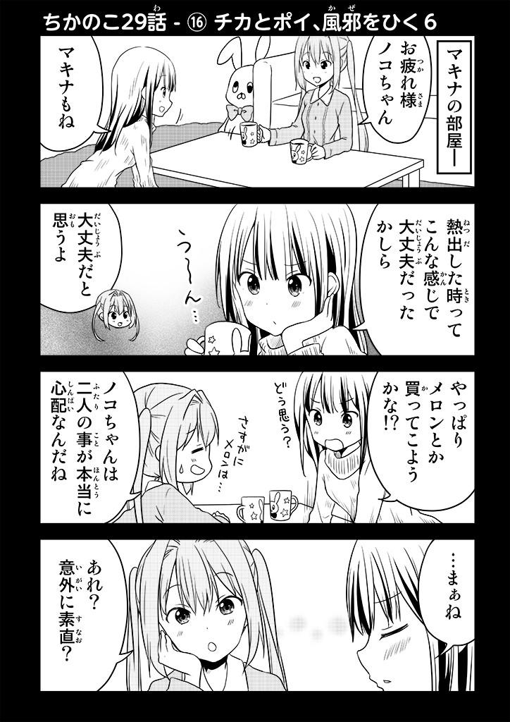 【漫画】ちかのこ29話 - 16