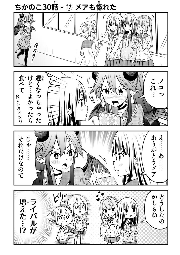 ちかのこ30話 - 17
