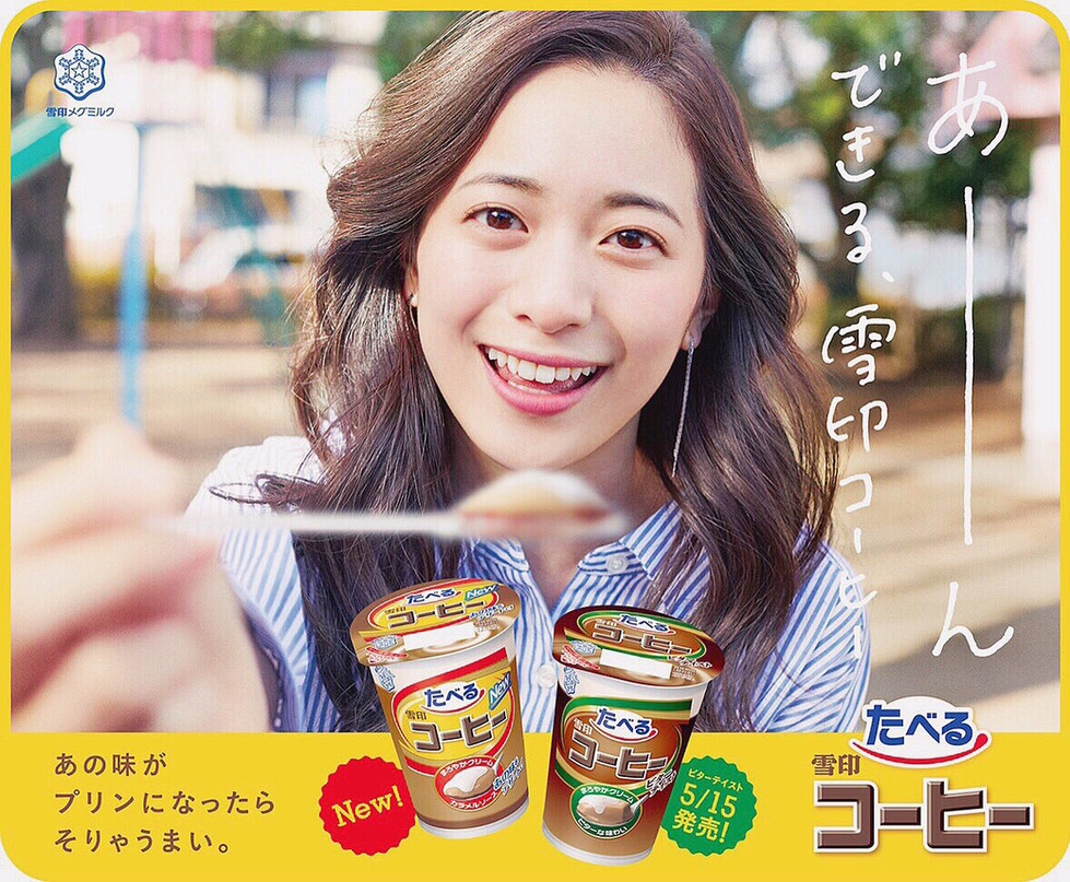 雪印食べるコーヒー牛乳4.jpg