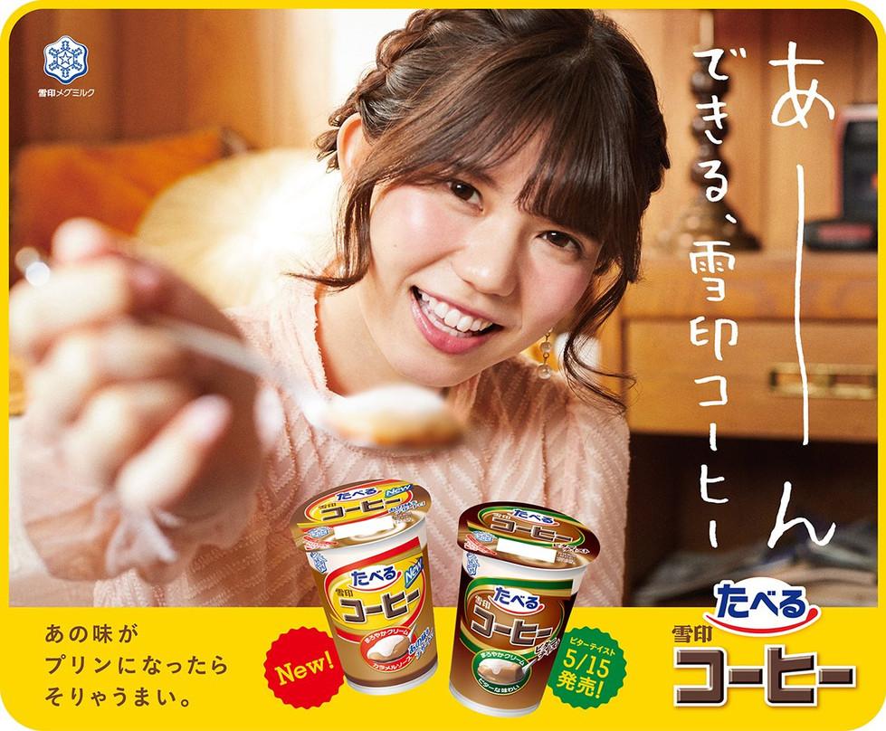 雪印食べるコーヒー牛乳3.jpg