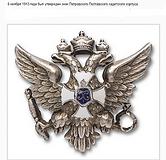 Знак_Петровского_Полтавского_кадетского_