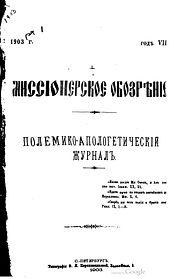 Миссионерское обозрение Title page.jpg