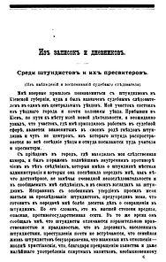 Миссионерское обозрение p.976.jpg