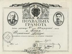 ASO 41 school certificate s1.jpeg