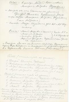 d 1905-7 backs .jpg