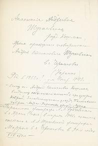 b Anastasia 1880s? info b.jpg
